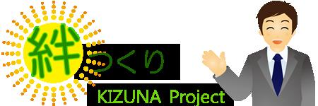絆づくりプロジェクト-瀬田商工会